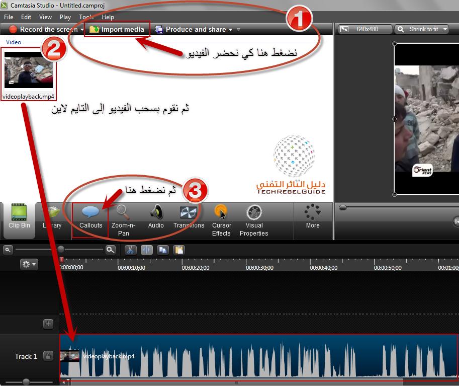تحميل برنامج تصوير شاشة الكمبيوتر بالفيديو والمونتاج والرفع على الإنترنت بكل بساطة camtasia 8
